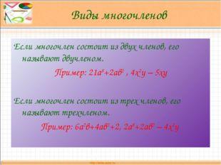 Если многочлен состоит из двух членов, его называют двучленом. Пример: 21а8+2