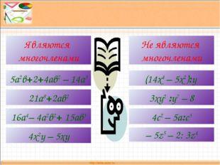 Являются многочленами Не являются многочленами 5а2в+2+4ав2 – 14а3 21а8+2ав2 1