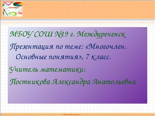 МБОУ СОШ №19 г. Междуреченск Презентация по теме: «Многочлен. Основные поняти...