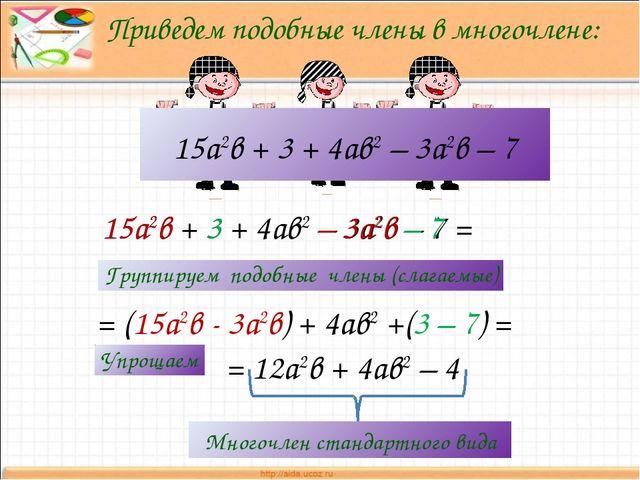 Приведем подобные члены в многочлене: = 12а2в + 4ав2 – 4 15а2в + 3 + 4ав2 – 3...