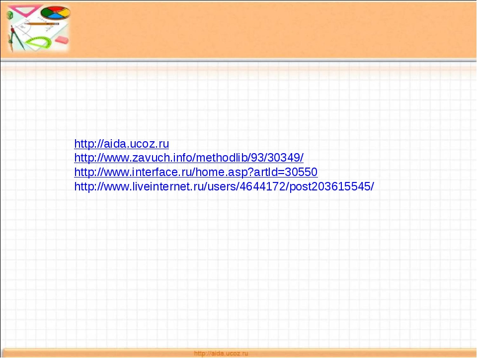 http://aida.ucoz.ru http://www.zavuch.info/methodlib/93/30349/ http://www.int...