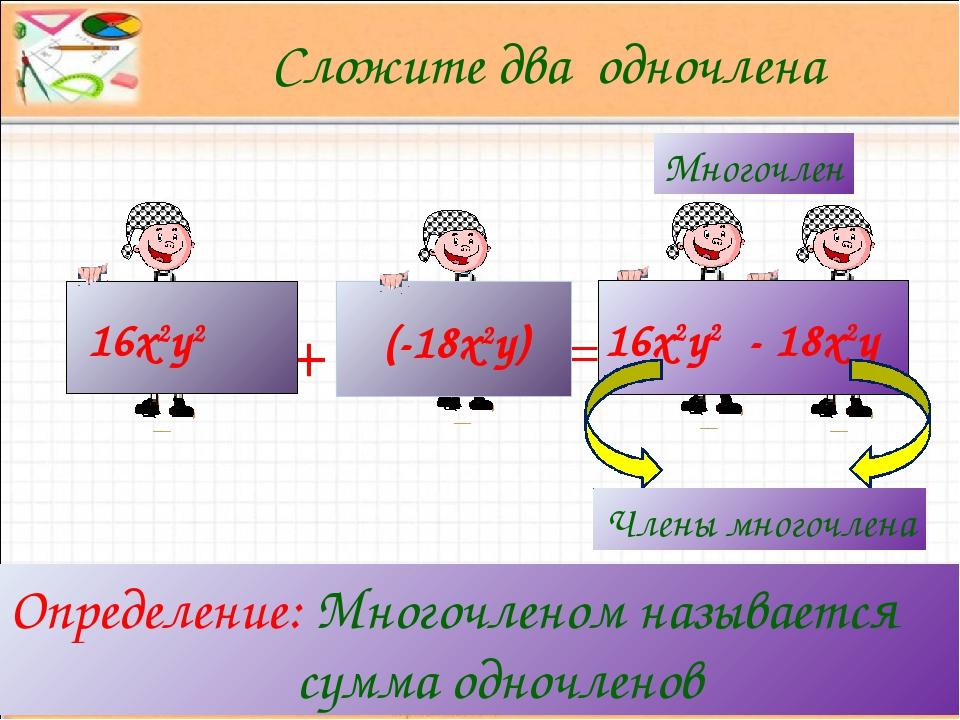 + = Определение: Многочленом называется сумма одночленов Сложите два одночлен...