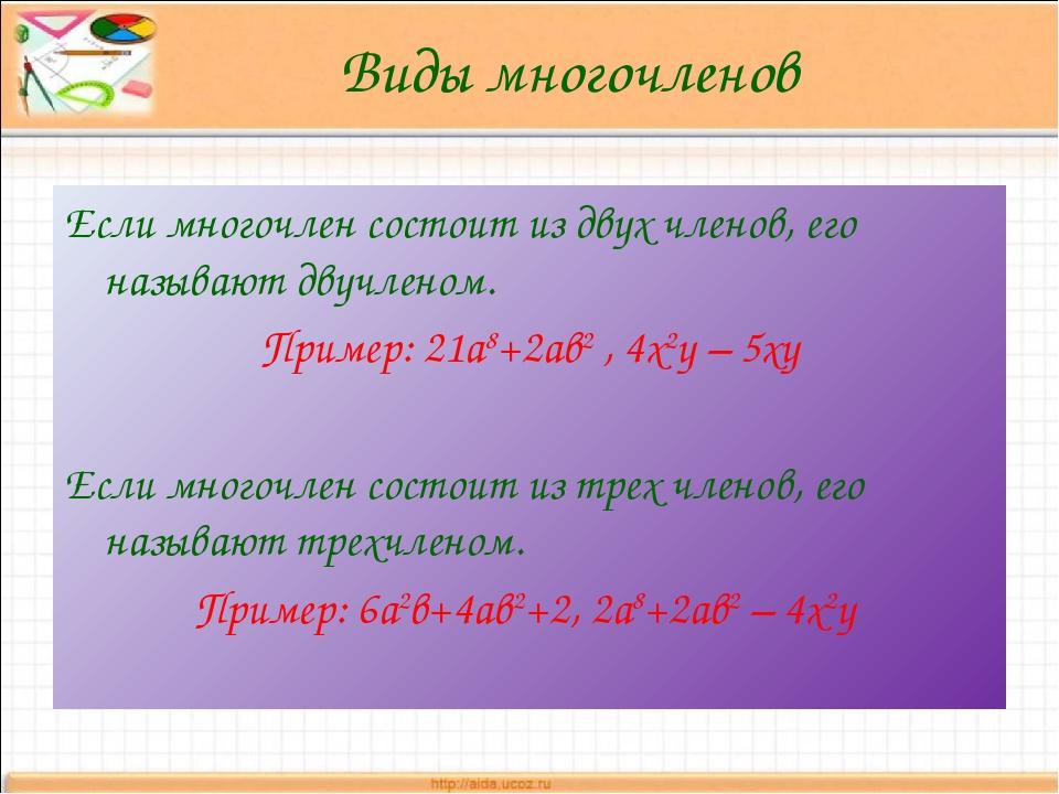 Если многочлен состоит из двух членов, его называют двучленом. Пример: 21а8+2...