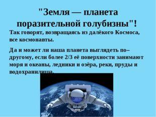 """""""Земля — планета поразительной голубизны""""! Так говорят, возвращаясь из далёко"""