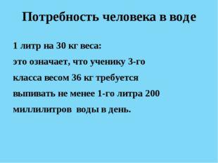 Потребность человека в воде 1 литр на 30 кг веса: это означает, что ученику 3