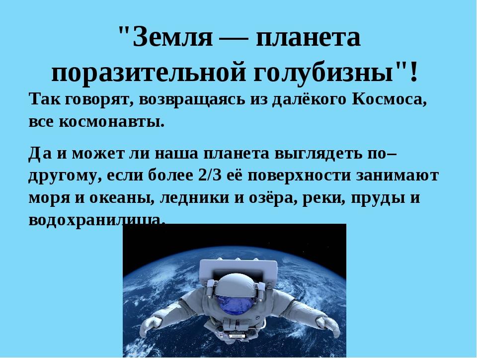 """""""Земля — планета поразительной голубизны""""! Так говорят, возвращаясь из далёко..."""