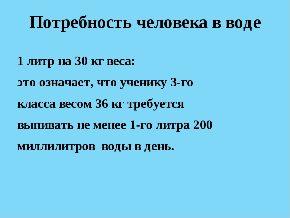 Потребность человека в воде 1 литр на 30 кг веса: это означает, что ученику 3...