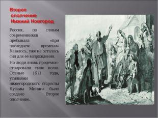 Россия, по словам современников пребывала «при последнем времени» Казалось, у