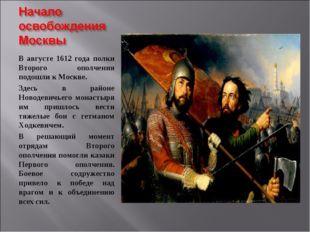 В августе 1612 года полки Второго ополчения подошли к Москве. Здесь в районе