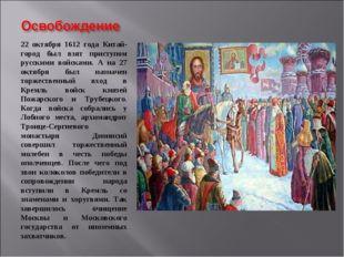 22 октября 1612 года Китай-город был взят приступом русскими войсками. А на 2