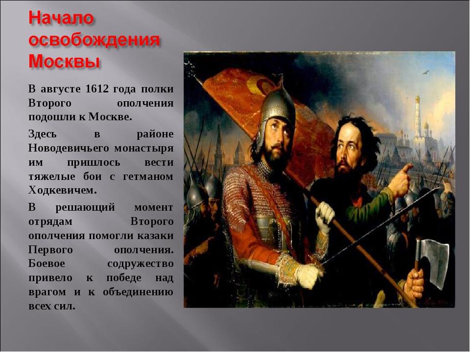 В августе 1612 года полки Второго ополчения подошли к Москве. Здесь в районе...
