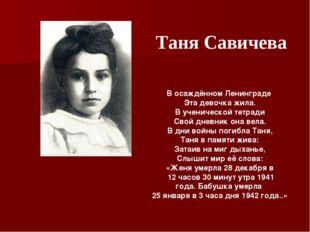 Таня Савичева В осаждённом Ленинграде Эта девочка жила. В ученической тетради
