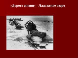 «Дорога жизни» - Ладожское озеро