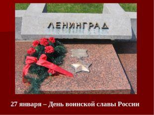 27 января – День воинской славы России