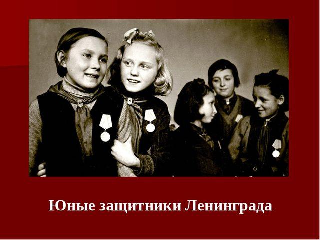Юные защитники Ленинграда
