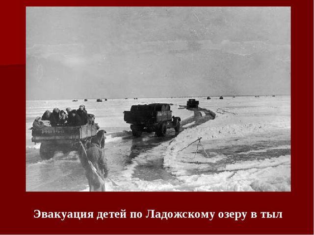 Эвакуация детей по Ладожскому озеру в тыл