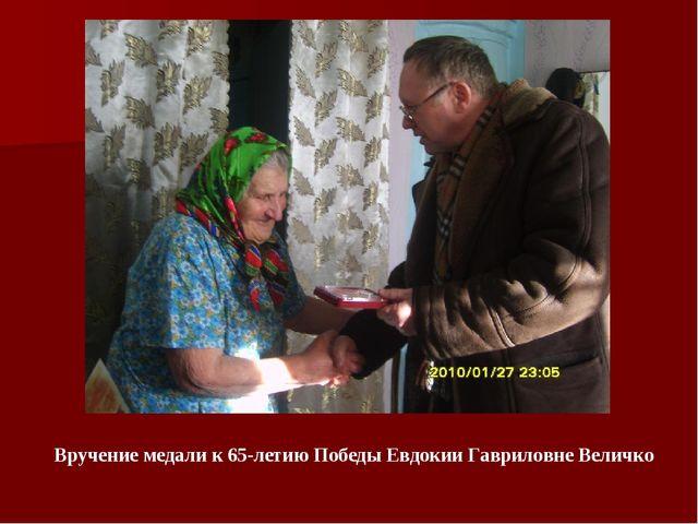 Вручение медали к 65-летию Победы Евдокии Гавриловне Величко