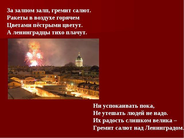 За залпом залп, гремит салют. Ракеты в воздухе горячем Цветами пёстрыми цвету...