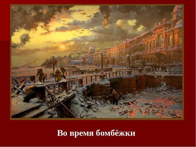 Во время бомбёжки