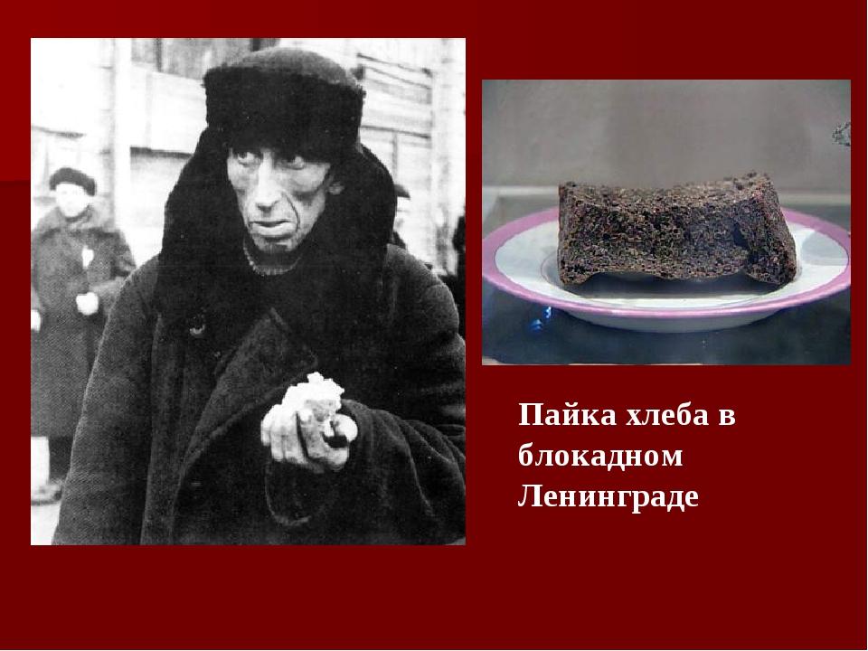 Пайка хлеба в блокадном Ленинграде