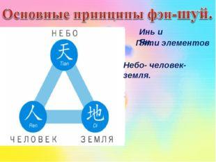 Инь и Ян. Пяти элементов Небо- человек- земля.