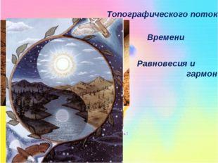 Времени Топографического потока Равновесия и гармонии