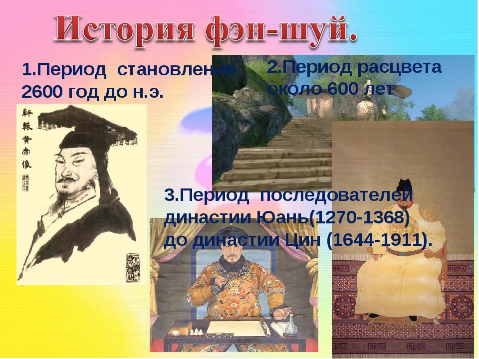 3.Период последователей династии Юань(1270-1368) до династии Цин (1644-1911)....