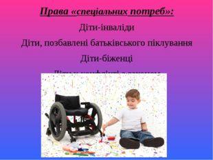 Права «спеціальних потреб»: Діти-інваліди Діти, позбавлені батьківського пікл