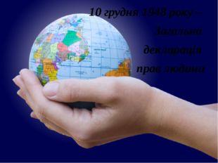 10 грудня 1948 року – Загальна декларація прав людини