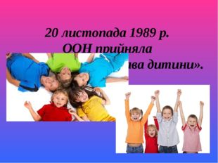 20 листопада 1989 р. ООН прийняла «Конвенцію про права дитини».