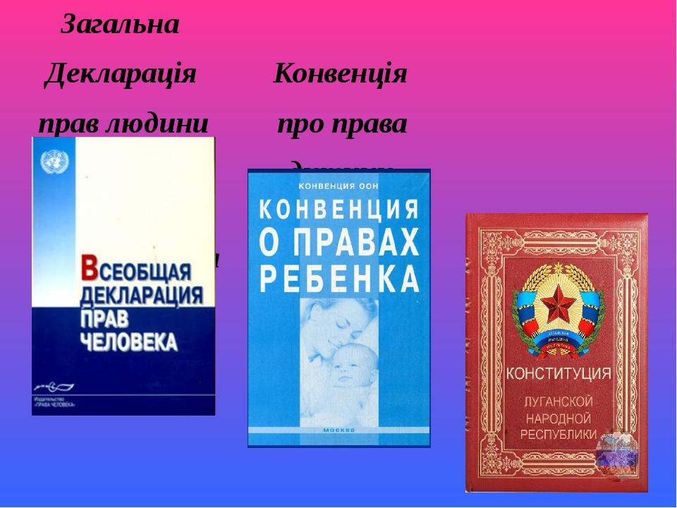 Загальна Декларація Конвенція прав людини про права дитини Конституція