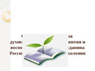 Основные направления духовно-нравственного развития и воспитания личности гр