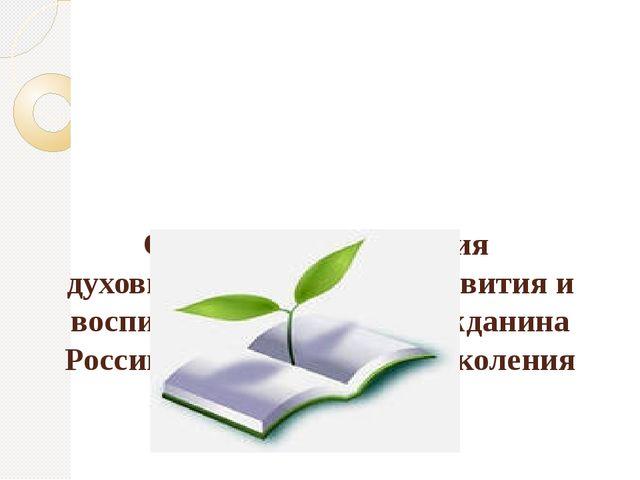 Основные направления духовно-нравственного развития и воспитания личности гр...