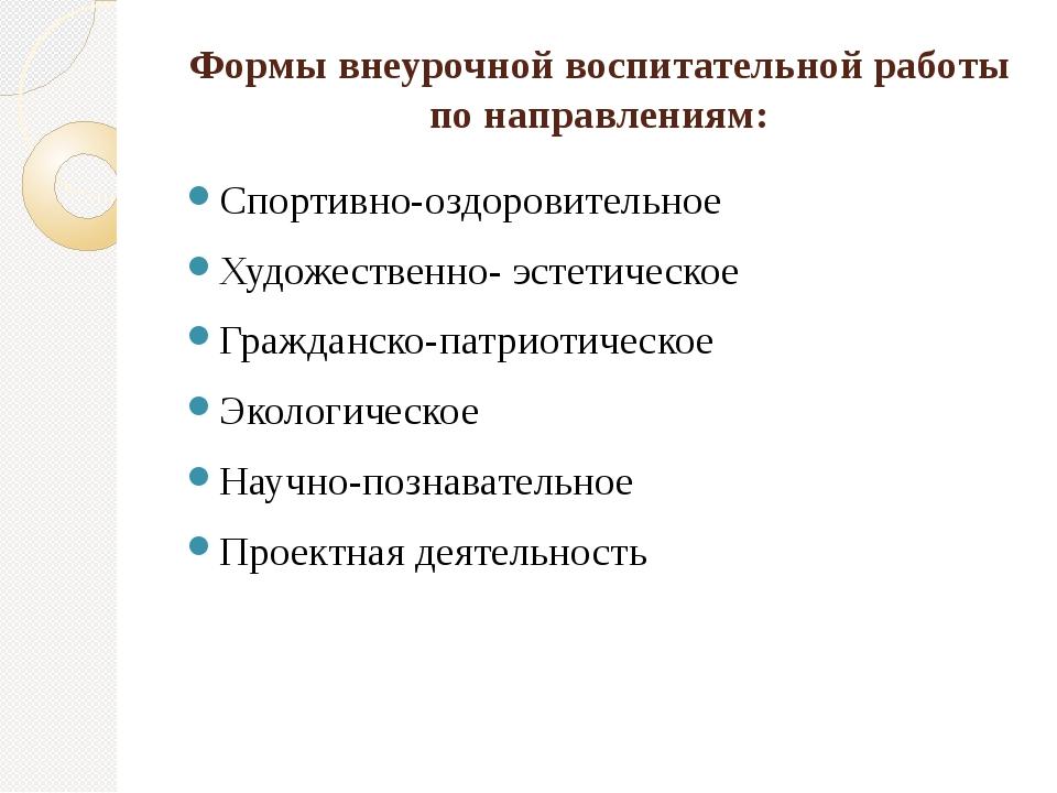 Формы внеурочной воспитательной работы по направлениям: Спортивно-оздоровител...