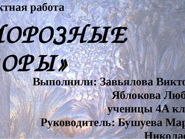Проектная работа «МОРОЗНЫЕ УЗОРЫ» Выполнили: Завьялова Виктория Яблокова Любо...