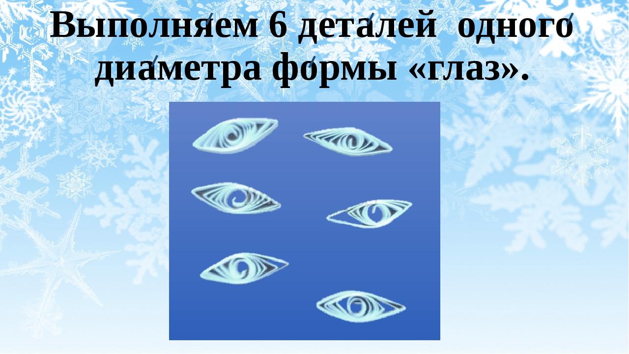 Выполняем 6 деталей одного диаметра формы «глаз».