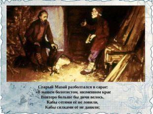 Старый Мазай разболтался в сарае: «В нашем болотистом, низменном крае Впятеро