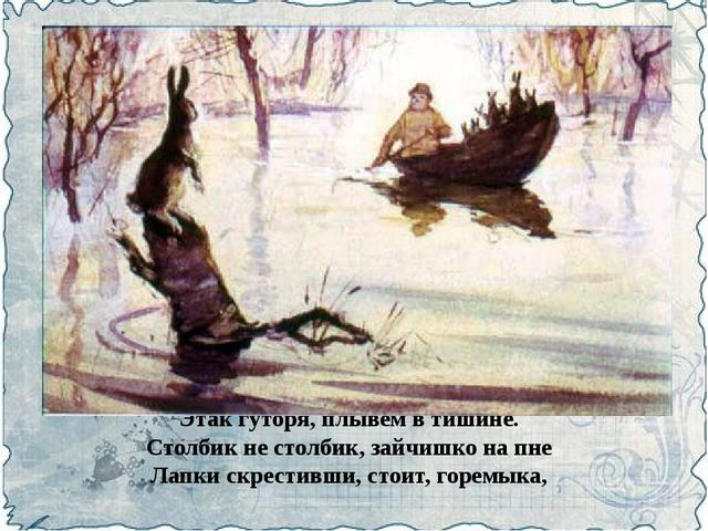 Этак гуторя, плывём в тишине. Столбик не столбик, зайчишко на пне Лапки скрес...