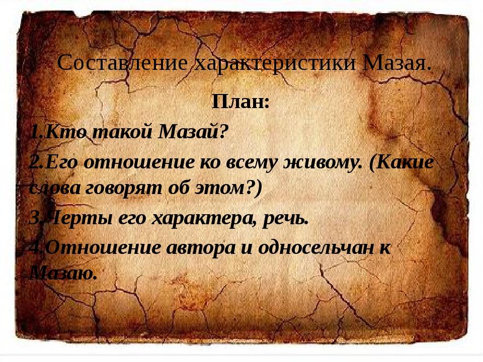 Составление характеристики Мазая. План: 1.Кто такой Мазай? 2.Его отношение к...