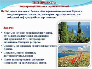 Цель: узнать как можно больше об истории возник-новения Крыма и его достоприм