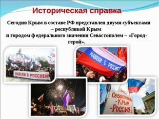 Историческая справка Сегодня Крым в составе РФ представлен двумя субъектами –