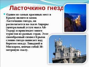 Ласточкино гнездо. Одним из самых красивых мест в Крыму является замок Ласточ