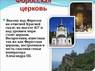 Форосская церковь Высоко над Форосом на отвесной Красной скале, на высоте 427
