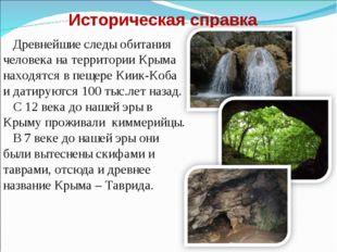 Историческая справка Древнейшие следы обитания человека на территории Крыма н