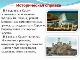 Историческая справка В 6 в.до н.э. в Крыму основывали свои колонии выходцы из