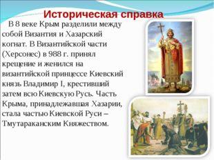 В 8 веке Крым разделили между собой Византия и Хазарский когнат. В Византийс