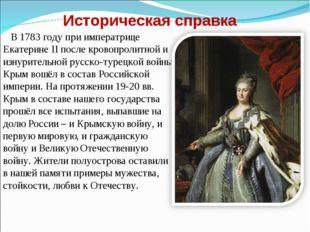 Историческая справка В 1783 году при императрице Екатерине II после кровопрол