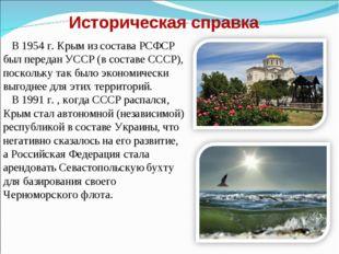 Историческая справка В 1954 г. Крым из состава РСФСР был передан УССР (в сост