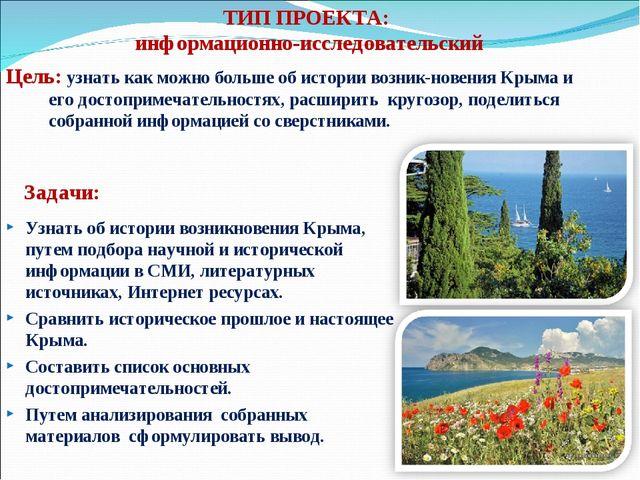 Цель: узнать как можно больше об истории возник-новения Крыма и его достоприм...