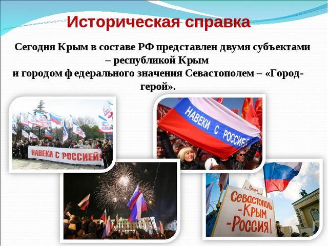 Историческая справка Сегодня Крым в составе РФ представлен двумя субъектами –...